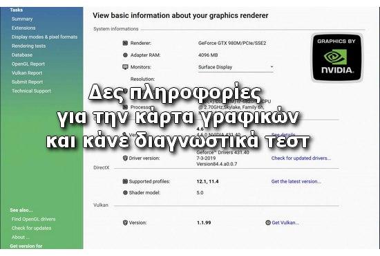 OpenGL Extensions Viewer - Δείτε τα στοιχεία της κάρτα γραφικών και εκτελέστε διαγνωστικά τεστ