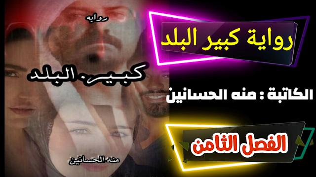 رواية كبير البلد للكاتبه منه الحسانين - الفصل الثامن