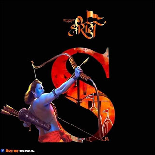 shri ram alphabet s images