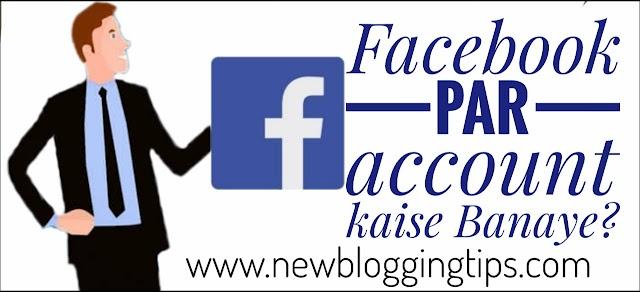Facebook par Account kaise Banaye? - Newbloggingtips