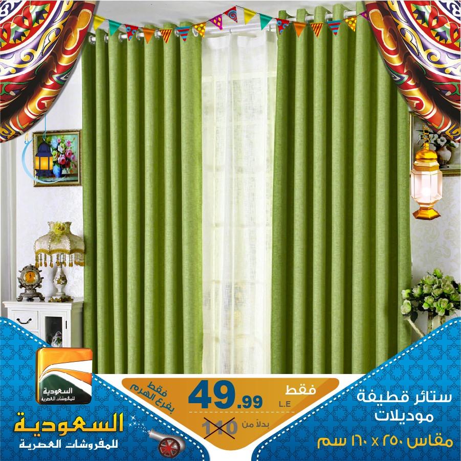 عروض السعودية للمفروشات العصرية من 21 ابريل 2020 حتى نفاذ الكمية رمضان كريم