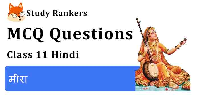 MCQ Questions for Class 11 Hindi Chapter 2 मीरा Aroh