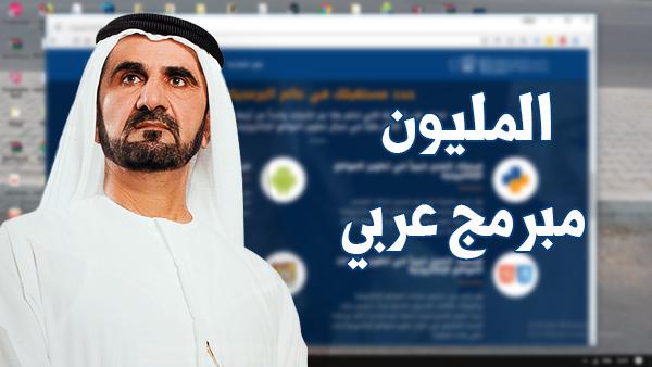 انضم الان الى مبادرة المليون مبرمج عربي