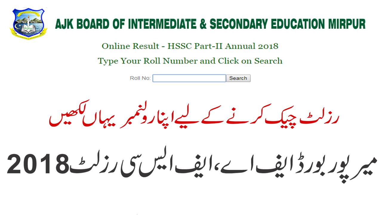 ajk bise fa fsc results, ajk bise result, fa fsc result 2018, fa result, fsc result, mirpur board result, online result,