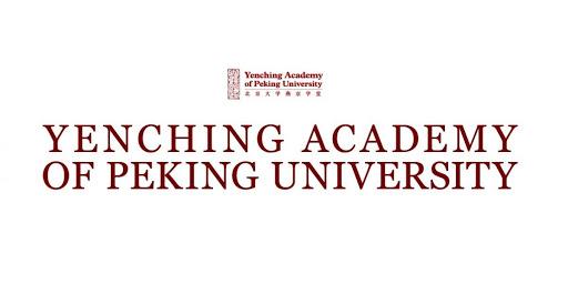 فرصة جديدة للطلاب منحة أكاديمة Yenching تقدمها جامعة بكين في الصين  بشكل ممول بالكامل
