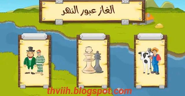 تحميل لعبة الغاز عبور النهر : أقوى ألغاز الذكاء والمنطق آخر إصدار للأندرويد.