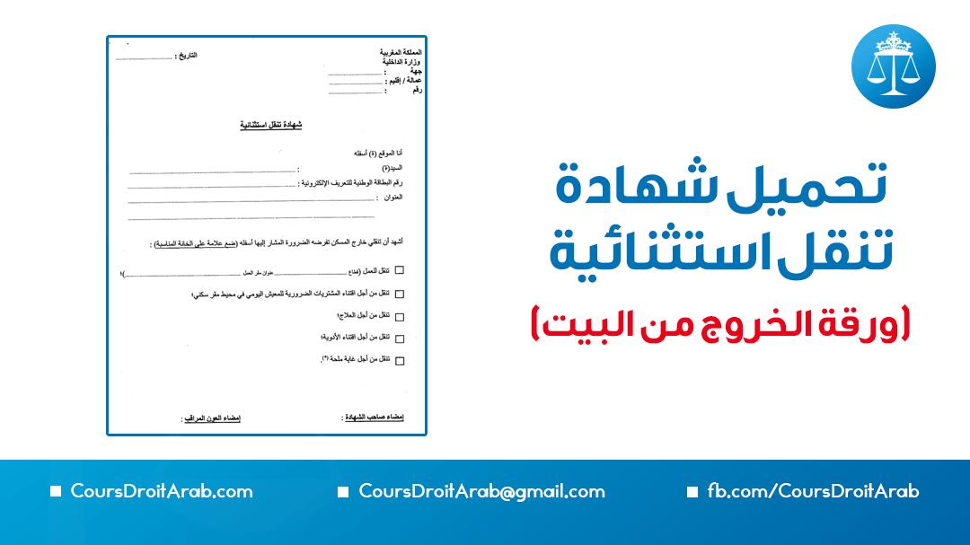 تحميل شهادة تنقل استثنائية ورقة الخروج من البيت بصيغة Pdf صالحة للطباعة