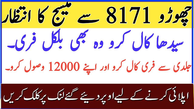 Ehsaas Emergency Cash Program New update, Get Rs 12000 Ehsas Cash, SMS 8171