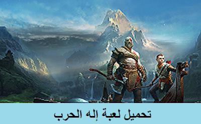 تحميل لعبة إله الحرب God of War 2018 مضغوطة بحجم صغير