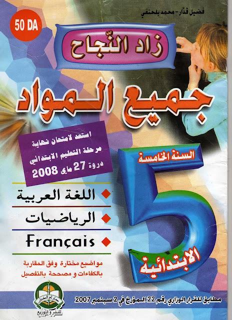 كتاب زاد النجاح في جميع المواد للسنة الخامسة ابتدائي pdf