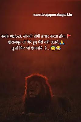 Rajput shayari in hindi