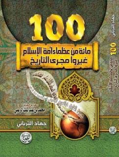 كتاب مائة من عظماء أمة الإسلام غيّروا مجرى التاريخ