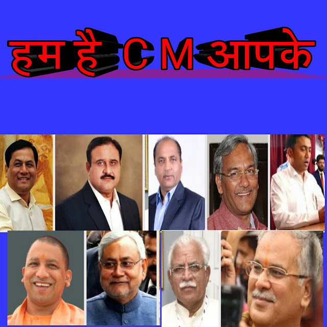 All State Current Chief Minister of India  List 2019