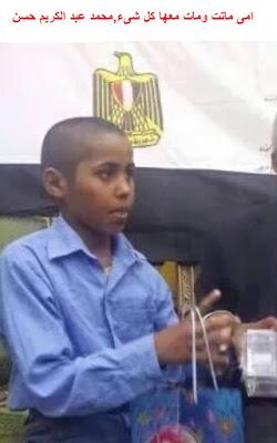 امى ماتت ومات معها كل شىء,محمد عبد الكريم حسن