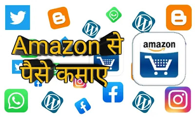 Amazon.com से पैसे कैसे कमाए Become an Affiliate & product Link Share Blog Website And Social media sites और paise kamaye