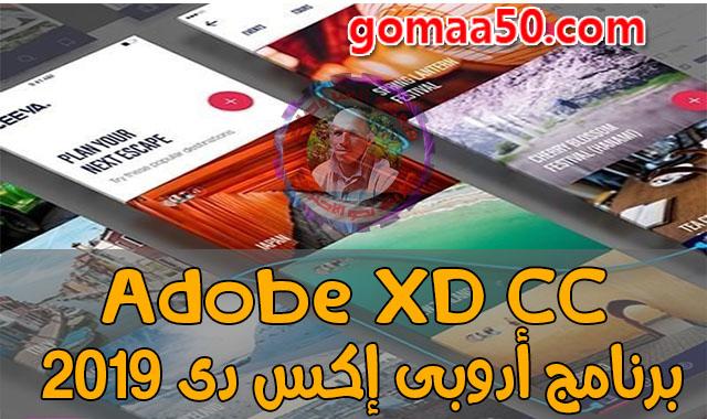 برنامج أدوبى إكس دى 2019  Adobe XD CC v19.0.22