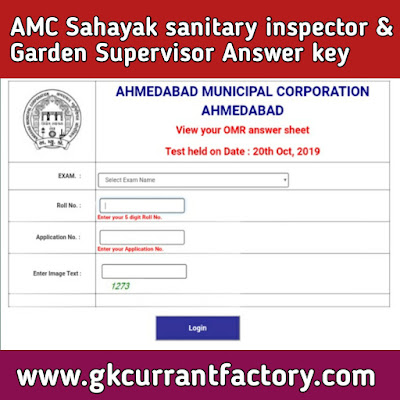 AMC Sahayak sanitary inspector Answer sheet download, AMC answer kry