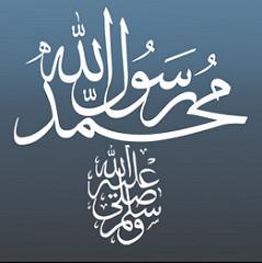 تحميل تطبيق صلي على محمد صلى الله عليه وسلم للأندرويد