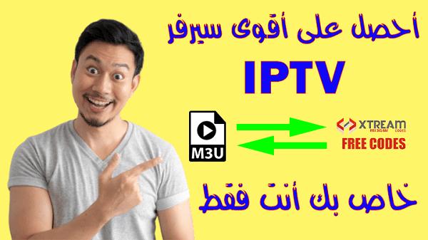 أفضل موقع يقدم لك سيرفر iptv مجاني وكود اكستريم خاص بك