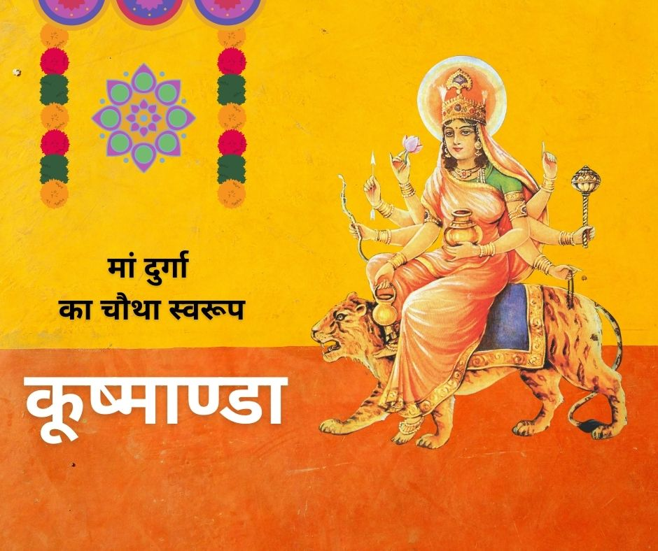 Kushmanda devi image