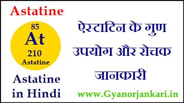 ऐस्टाटिन (Astatine) के गुण उपयोग और रोचक जानकारी Astatine in Hindi