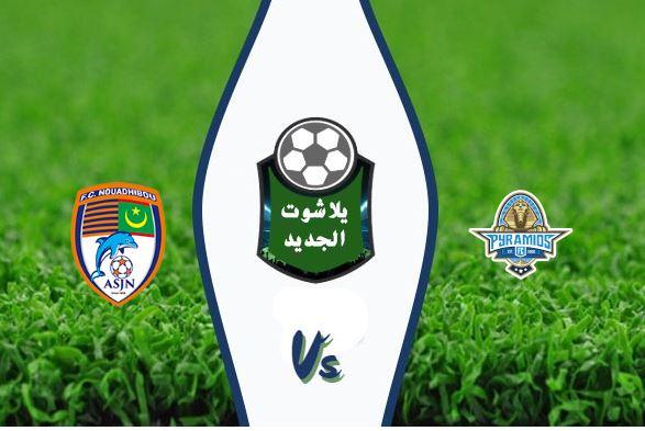 موعد مباراة بيراميدز ونواذيبو اليوم الأحد 08/12/2019