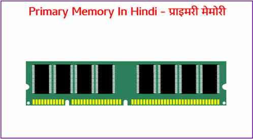 Primary Memory In Hindi - प्राइमरी मेमोरी