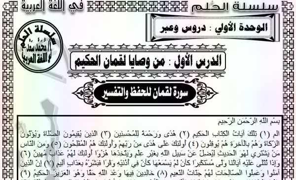 مذكرة مراجعة التربية الاسلامية للثانوية العامة 2019  أ. محمد سعد