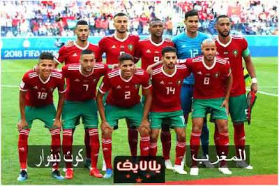 مشاهدة مباراة المغرب وكوت ديفوار بث مباشر اليوم 28-6-2019 في كاس امم افريقيا