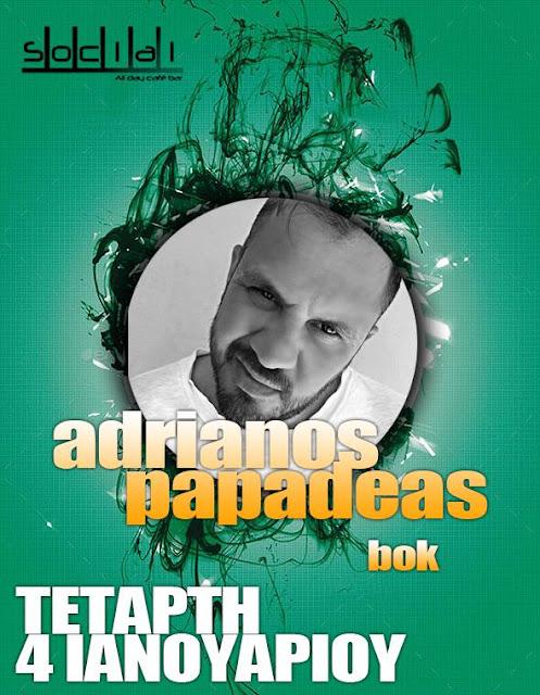 Ηγουμενίτσα: Ο Adrianos Papadeas την Τετάρτη στο Social all day cafe