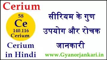 सीरियम (Cerium) के गुण उपयोग और रोचक जानकारी Cerium in Hindi