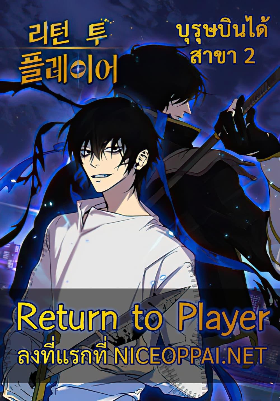 Return to Player ตอนที่ 2