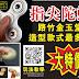 指尖陀螺 玩法教學 - 影片來源網路網友