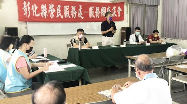 彰化縣榮服處舉辦座談會 傾聽退役袍澤建言