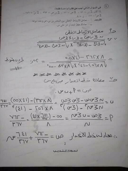 النموذج الأول في الاحصاء للثالث الثانوي بالاجابات 2