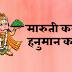 मारुती कवच | हनुमान कवच | Hanuman Kavach |