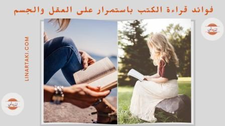 فوائد قراءة الكتب باستمرار على العقل والجسم