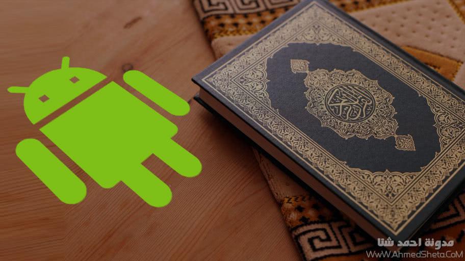 إليك 8 من أفضل تطبيقات قراءة وسماع وتفسير وختم القرآن الكريم للأندرويد 2019 مع التفسير وميزة التحفيظ