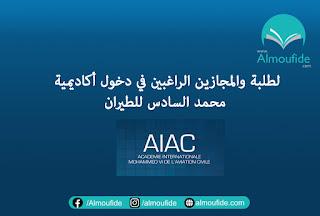 شروط  الترشيح لمباراة ولولج أكاديمية محمد السادس الدولية لطيران المدني AiAC.. هذه هي شروط التسجيل في جميع التخصصات 2021