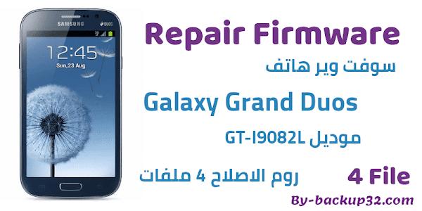سوفت وير هاتف Galaxy Grand Duos موديل GT-I9082L روم الاصلاح 4 ملفات تحميل مباشر