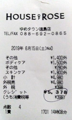 ハウスオブローゼ ゆめタウン徳島店 2019/6/15 HOUSE OF ROSEのレシート