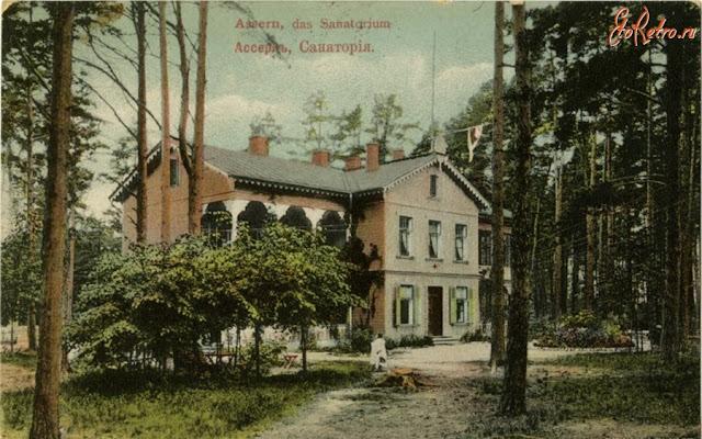 Санаторий Ассернъ.