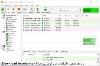 تنزيل برنامج Download Accelerator Plus لتحميل الملفات من الانترنت