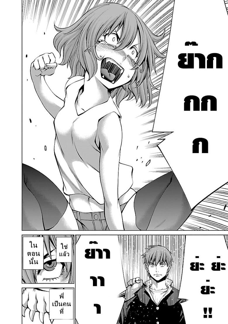 Killing Bites - หน้า 15