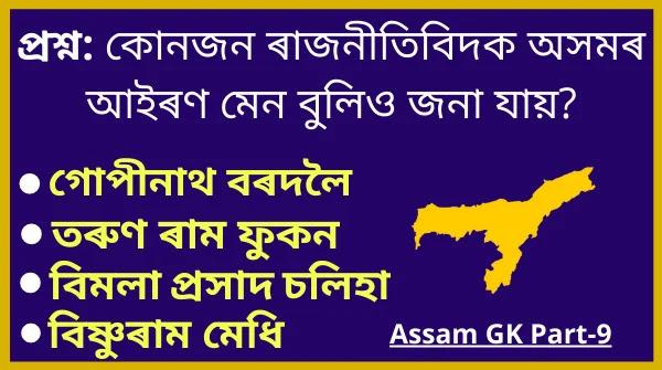 15 Important General Knowledge Questions QUIZ on Assam GK   Assam GK QUIZ Part-9