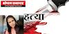इंदौर में 17 साल छोटे बॉयफ्रेंड ने 45 साल की ब्यूटी पार्लर संचालिका की हत्या की / INDORE NEWS