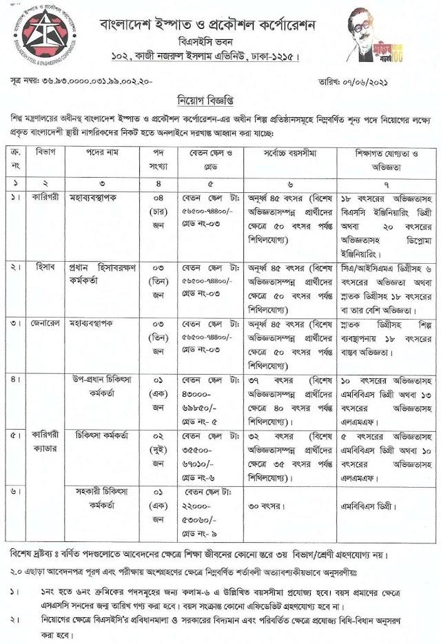 Bangladesh Steel and Engineering Corporation (BSEC) Job Circular