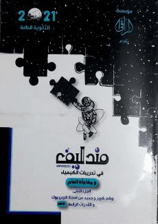 كتاب مندليف كيمياء 3 ثانوى 2021  اسئلة