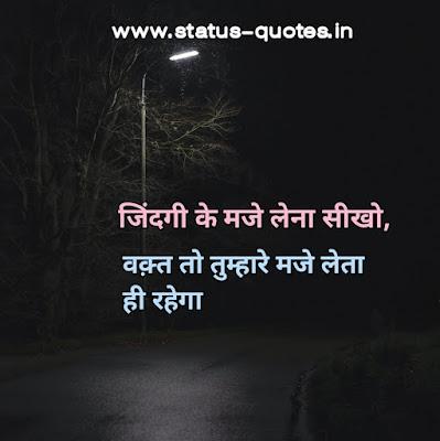 जिंदगी के मजे लेना सीखो, वक़्त तो तुम्हारे मजे लेता ही रहेगाSad Status In Hindi   Sad Quotes In Hindi   Sad Shayari In Hindi