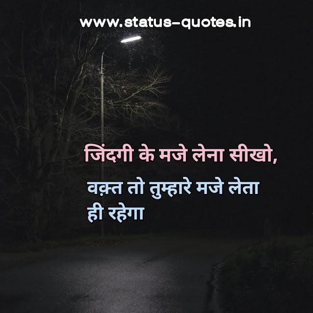 जिंदगी के मजे लेना सीखो, वक़्त तो तुम्हारे मजे लेता ही रहेगाSad Status In Hindi | Sad Quotes In Hindi | Sad Shayari In Hindi